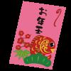 otoshidama.png